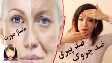 تصویر از فواید ماساژ صورت، ضد چروک و ضد پیری