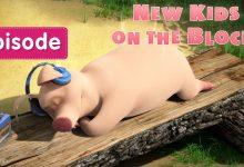 تصویر از ماشا و خرس – بچه های جدید در بلوک! قسمت 69