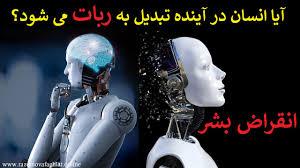 تصویر از آیا انسان در آیندهٔ نزدیک تبدیل به ربات می شود؟ چیپ نورالینک و انقراض بشر.
