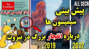 تصویر از سیمپسون ها از انفجار بیروت خبر داده بودند – از آینده خبر دارند یا آینده را میسازند ؟